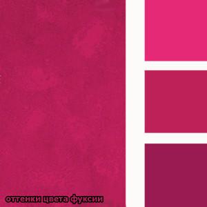 оттенки цвета фуксии